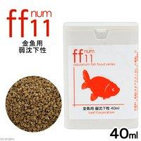 aquarium fish food series 「ff num11」 金魚用フード 弱沈下性 40mL 金魚のえさ