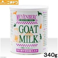 正規品 ニチドウ ゴートミルク 340g アメリカ産 ペット用やぎミルク ヤギミルク パウダー 粉