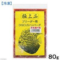 冷凍★阿蘇熱帯魚 ディスカスハンバーグ 色揚げ 赤 80g 別途クール手数料
