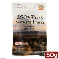 100% Pure Natural Horse 馬肉アキレス 50g