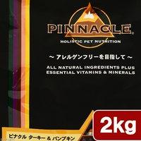 ピナクル ターキー&パンプキン 2.0kg 犬 フード アレルギー対応