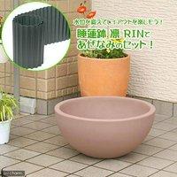 睡蓮鉢(メダカ鉢) 凛 RIN ベージュ S+あぜなみセット(高さ25cm) 睡蓮鉢金魚鉢メダカ鉢