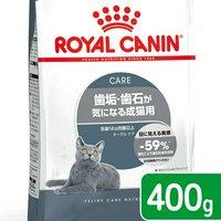 ロイヤルカナン 猫 オーラル ケア 成猫用 400g 3182550717175 ジップ無し