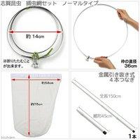 志賀昆虫 捕虫網セット 150cm スタンダードタイプ ネジ込み式