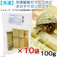 冷凍★ 冷凍縦割りサトウキビ オカヤドカリのエサ 約9cm 100g×10個 別途クール手数料