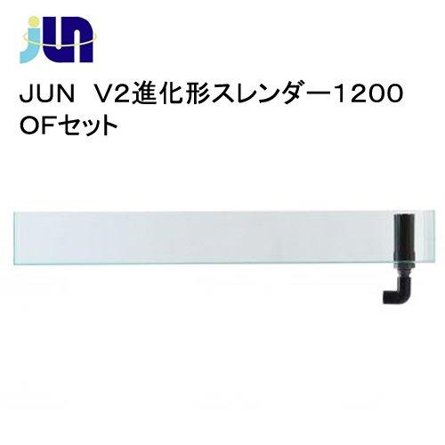 JUN V2進化形スレンダー1200 OFセット お一人様1点限り 沖縄別途送料