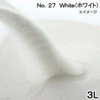 No.27 White(ホワイト)3リットル(30cm水槽用)