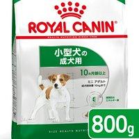 ロイヤルカナン ミニ アダルト 成犬用 800g 3182550793124 ジップ付