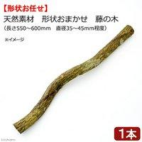 天然素材 形状おまかせ 藤の木 (長さ550~600mm 直径35~45mm程度)