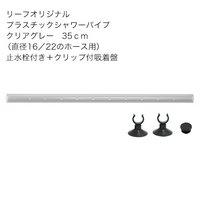 リーフオリジナル プラスチックシャワーパイプ クリアグレー 35cm (直径16/22のホース用) 止水栓付き + クリップ付吸着盤