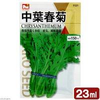 野菜の種 中葉春菊 23ml