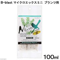 B-blast マイクロエックスミニ プランツ用 100ml