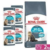 ロイヤルカナン 猫 健康な尿の維持ドライウェットセット ドライ2kg×1袋 ジップ付 + パウチ85g×4袋