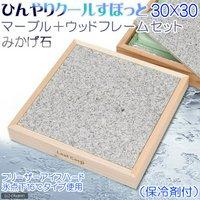ひえひえクールすぽっと みかげ石セット(保冷剤付)(W33.5×D33.5×H5.0cm) 犬 猫 うさぎ ひんやり
