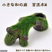 GEX 小さな和の庭 苔流木M 人工流木 水槽用オブジェ アクアリウム用品