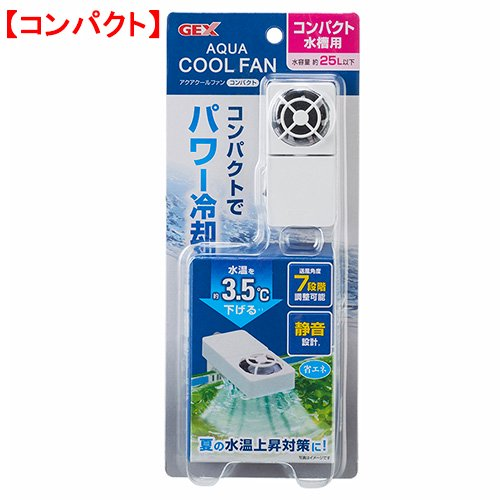 GEX アクアクールファン コンパクト 水槽用冷却ファン