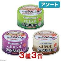 アソート デビフ シニア犬の食事セット 85g 3種各1缶 正規品 国産