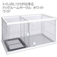 ペティオ トイレのしつけが出来る ドッグルームサークル ホワイト ワイド 小型犬 中型犬 ケージ