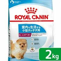 ロイヤルカナン ミニ インドア パピー 子犬用 2kg 3182550849609 ジップ付
