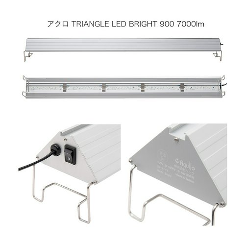 アクロ TRIANGLE LED BRIGHT 900 7000lm Aqullo Series アクアリウム用品