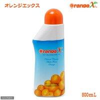 オレンジエックス 800mL