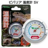 ビバリア 温度計SV