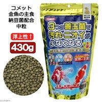 コメット 金魚の主食 納豆菌 中粒 430g