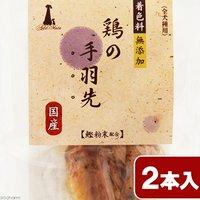 アドメイト 鶏の手羽先 鰹粉末配合 2本×2パック