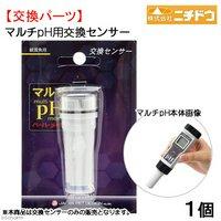 日本動物薬品 ニチドウ マルチpH専用交換センサー