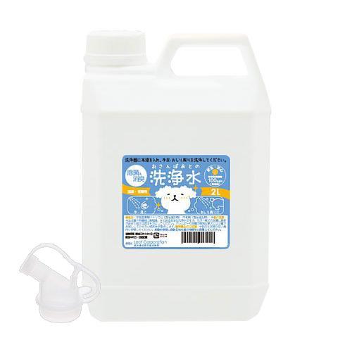 おさんぽあとの洗浄水 2L 除菌&消臭 100ppm 弱酸性