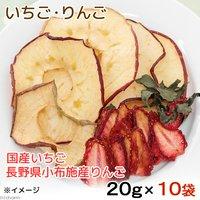 10袋セット 国産いちご&長野県小布施産りんご 20g×10袋