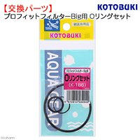 コトブキ工芸 kotobuki プロフィットフィルターBig用 Oリングセット