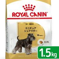 ロイヤルカナン ミニチュアシュナウザー 成犬・高齢犬用 1.5kg ジップ付