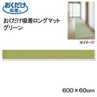 サンコー おくだけ吸着ロングマット グリーン 60×600cm 廊下 犬 介護 介護用品 マット