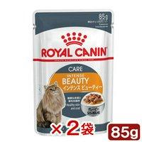 ロイヤルカナン FHN-WET インテンスビューティー 成猫用 85g 2袋入り 正規品 9003579308929