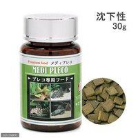 日本動物薬品 ニチドウ プレミアムフード メディプレコ 沈下性 30g 熱帯魚 餌 エサ