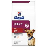 ヒルズ プリスクリプションダイエット〈犬用〉 i/d 小粒 1kg 特別療法食 ドライフード