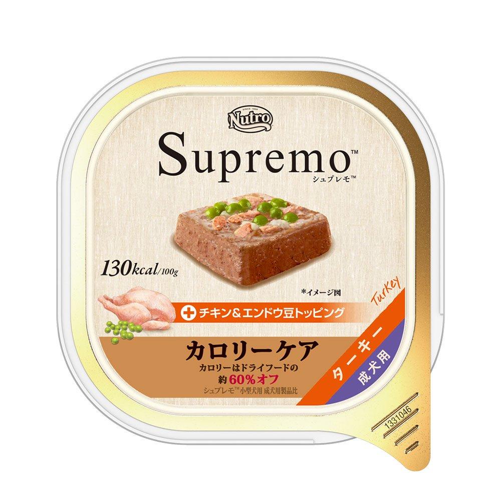 ニュートロ シュプレモ カロリーケア 成犬用 ターキー トレイ 100g