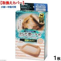 からだ想いラボ 足腰関節にやさしいベッド 取替えカバー 小型~中型犬用 1枚