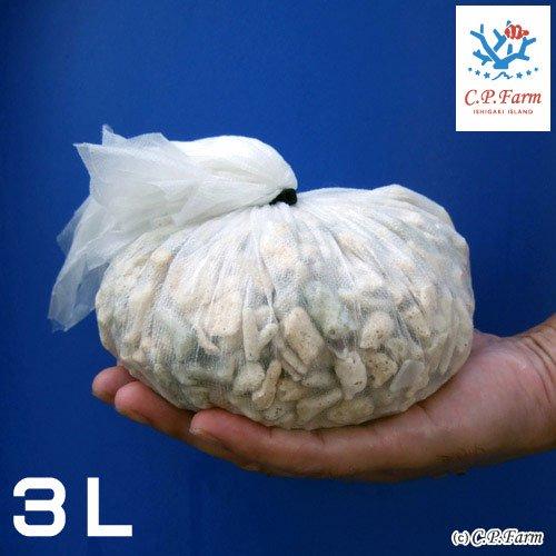 C.P.Farm直送(海水魚 ろ材)バクテリア着き熟成ろ材 LLサイズ 3リットル(0.35個口相当)別途送料