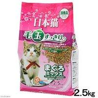 イースター 日本猫 毛玉すっきり まぐろミックス 2.5kg 国産