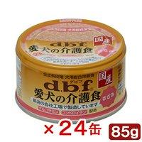 デビフ 愛犬の介護食 ささみ 85g 24缶入り