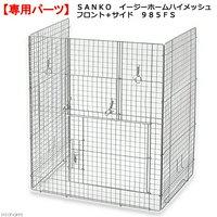 三晃商会 SANKO イージーホームハイメッシュ用 フロント+サイド 985FS