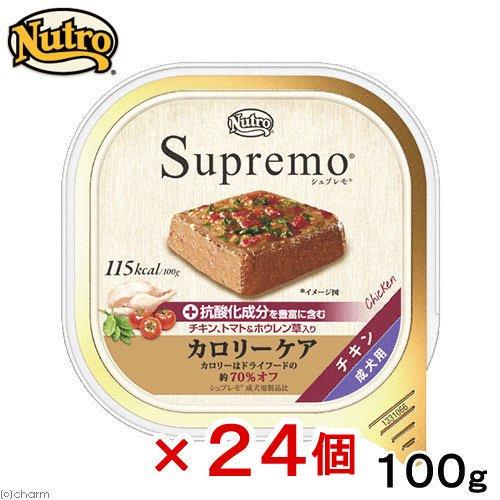 ニュートロ シュプレモ カロリーケア 成犬用 チキン トレイ 100g 24個入り