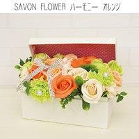 SAVON FLOWER ハーモニー オレンジ