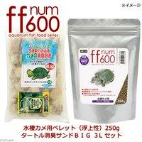 ffnum600水棲カメ用ペレット(浮上性)250g+タートル消臭サンド3Lセット