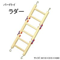 三晃商会 SANKO バードトイ ラダー 鳥 おもちゃ はしご ラダー