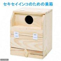 クオリス セキセイインコのための巣箱 取り付け易い袋ナットと蝶ネジセット 鳥 巣箱・巣材 巣箱