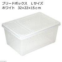 ブリードボックス Lサイズ ホワイト 32×22×15cm