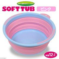 SOFT TUB ソフトタブ 12L ピンク 日用品 バケツ